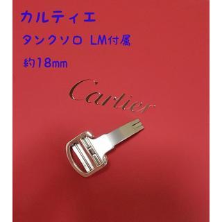 Cartier - カルティエ 純正 Dバックル 18mm シルバー
