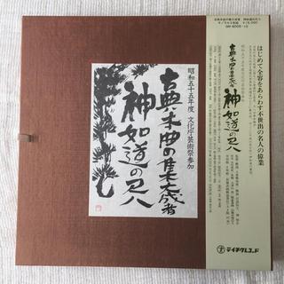 LP 「神如道の尺八」(尺八)