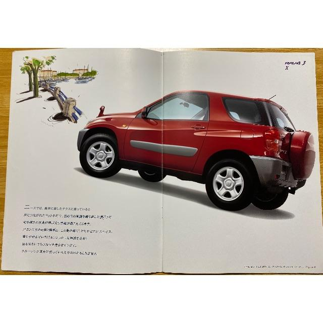 トヨタ RAV4 カタログ 自動車/バイクの自動車(カタログ/マニュアル)の商品写真
