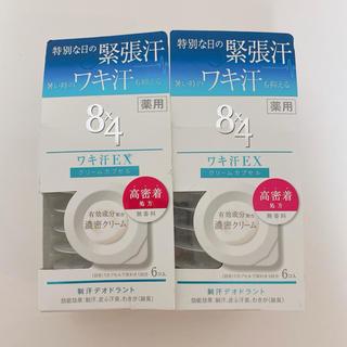新品 エイトフォー 8×4  ワキ汗EX クリームカプセル6コ入 2箱(制汗/デオドラント剤)