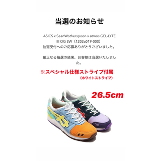 アシックス(asics)のASICS x SW x atmos GEL-LYTE【26.5cm】(スニーカー)