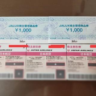 JAL(日本航空) - 【7/4以降バラ売り予定】JAL 株主優待券3枚+JALUX商品券2枚