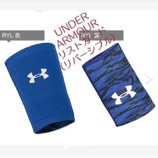 UNDER ARMOUR - 新品 リストガード アンダーアーマー リストバンド 青 迷彩 リバーシブル