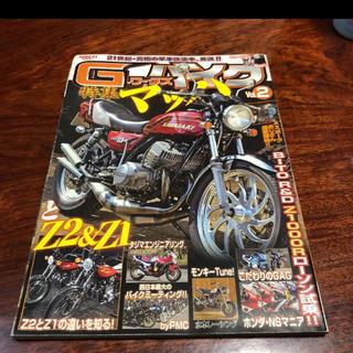 G-ワークス(車/バイク)