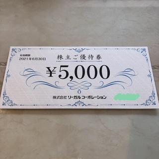 リーガル(REGAL)のリーガル ご優待券 株主優待 5000円(ショッピング)
