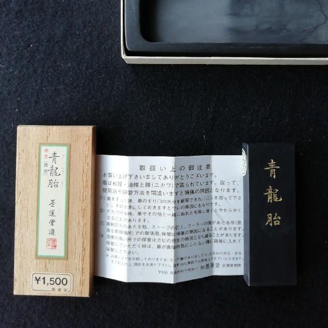奈良 墨運堂 青龍胎 墨とミニ硯 エンタメ/ホビーのアート用品(書道用品)の商品写真