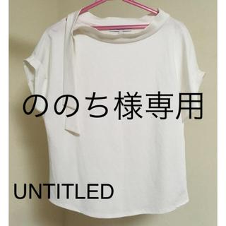 アンタイトル(UNTITLED)のののち様専用アンタイトル Tシャツ(Tシャツ(半袖/袖なし))