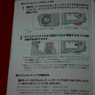 ニコン(Nikon)のニコンF80カスタムセッティング表(フィルムカメラ)