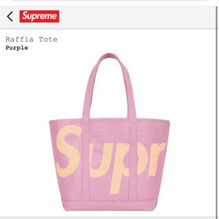 シュプリーム(Supreme)のSupreme Raffia Tote シュプリーム トートバッグ パープル(トートバッグ)