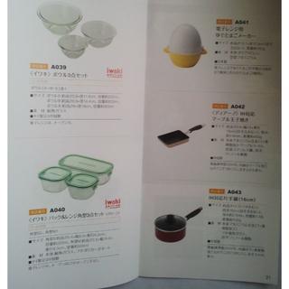 イワキ  耐熱 ガラス ボール 耐熱容器など 日本管財 株主優待カタログ(調理道具/製菓道具)