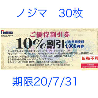 ノジマ 株主優待 30枚(ショッピング)