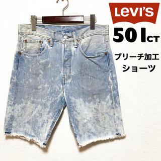 Levi's - Levi's501CT☆ブリーチ加工ショートパンツ☆28インチ☆アイスブルー☆