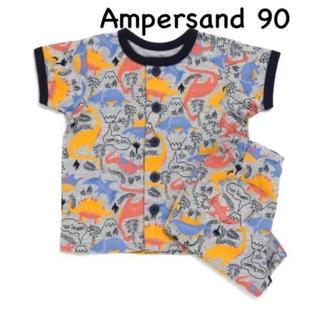 アンパサンド(ampersand)の新品 アンパサンド  恐竜パジャマ90(パジャマ)