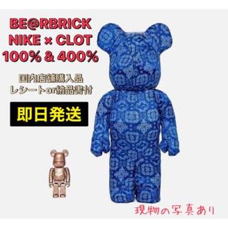 メディコムトイ(MEDICOM TOY)のBE@RBRICK NIKE × CLOT 100% & 400%メディコムトイ(その他)