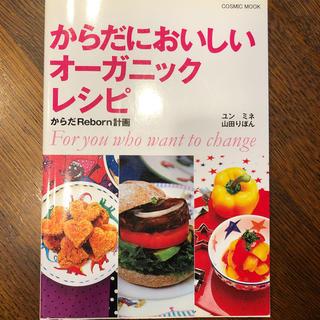 アムウェイ(Amway)のからだにおいしいオ-ガニックレシピ からだReborn計画(料理/グルメ)