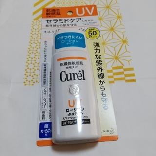 キュレル(Curel)のキュレルUV ローション(日焼け止め/サンオイル)