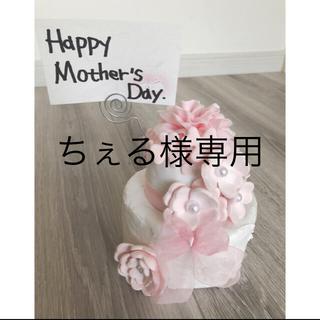 クレイケーキ ピンク ちぇる様専用(ウェルカムボード)