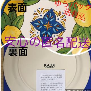 カルディ(KALDI)の《限定》カルディ レモンバック 陶器皿 電子レンジ可 食器洗乾燥機可(食器)