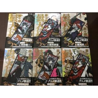 コウダンシャ(講談社)のシークレット含む非売品しおり付 曇天に笑う全6巻セット 美品(全巻セット)