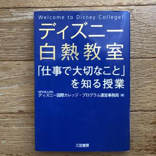 ディズニー(Disney)のディズニー白熱教室「仕事で大切なこと」を知る授業 (ビジネス/経済)