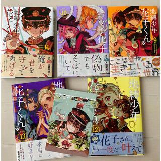 SQUARE ENIX - 超美品❤️ 花子くん 漫画 9巻〜13巻 ポストカード付き