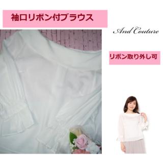 アンドクチュール(And Couture)の美品♥袖口リボン付ロールカラーのブラウス(シャツ/ブラウス(長袖/七分))