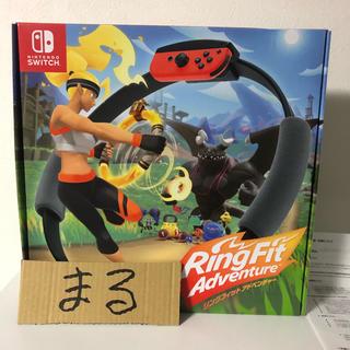 ニンテンドースイッチ(Nintendo Switch)の新品リングフィット アドベンチャーパッケージ版2台(家庭用ゲームソフト)