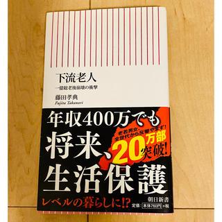 アサヒシンブンシュッパン(朝日新聞出版)の下流老人 一億総老後崩壊の衝撃(文学/小説)