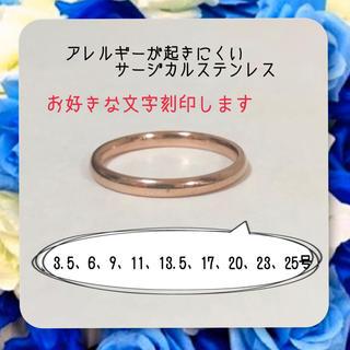 レディー(Rady)の刻印無料ステンレス製2mm甲丸ピンクゴールドリング 指輪 ピンキーリング(リング(指輪))
