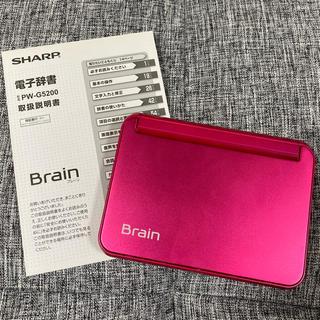 シャープ(SHARP)の【お値下げしました】電子辞書 Brain PW-G5200-P (電子ブックリーダー)