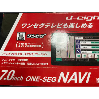 d-eight  7.0インチ ワンセグナビ(カーナビ/カーテレビ)