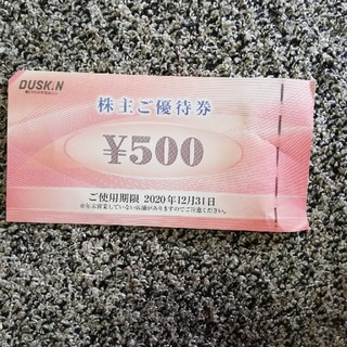 DUSKIN株主優待券(フード/ドリンク券)