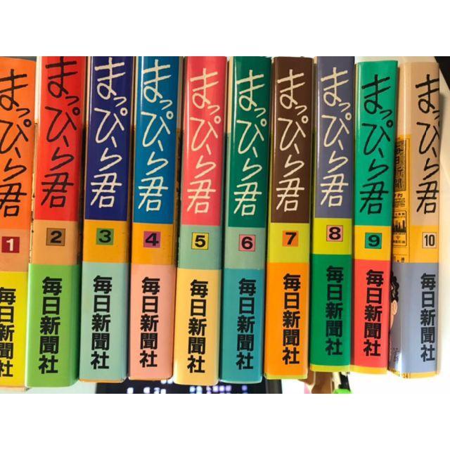 加藤 芳郎  まっぴら君 全10巻 エンタメ/ホビーの漫画(全巻セット)の商品写真