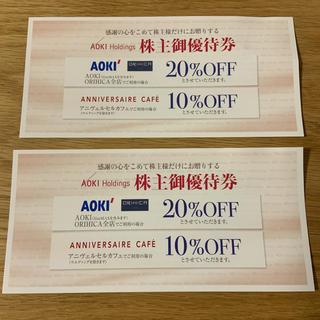 オリヒカ(ORIHICA)のアオキ 株主優待券 ORIHICA オリヒカ 2枚(ショッピング)