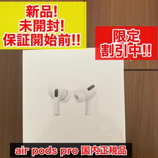 アップル(Apple)の【国内正規品・保証未開始】新品AirPods Pro  MWP22J/A(ヘッドフォン/イヤフォン)