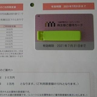 イセタン(伊勢丹)の値下げ!!三越伊勢丹ご優待カード 2021年7月31日まで(ショッピング)