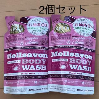 メルサボン(Mellsavon)のメルサボン ボディウォッシュ フローラルハーブ 詰替 2個セット(ボディソープ/石鹸)