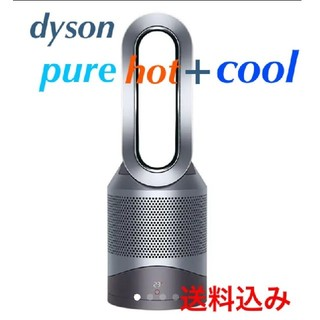 Dyson - 【新品未開封】ダイソン ピュア ホットアンドクール HP00IS