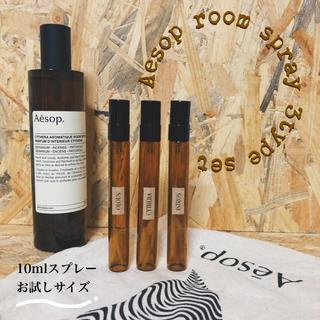 イソップ(Aesop)のAesop ルームスプレー 3種set(お試しサイズ10ml) バラ売も対応可(アロマスプレー)