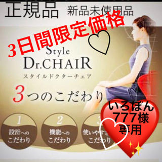 MТG ♡Dr.Chair♡正規品 ♡RED♡新品未使用品(座椅子)