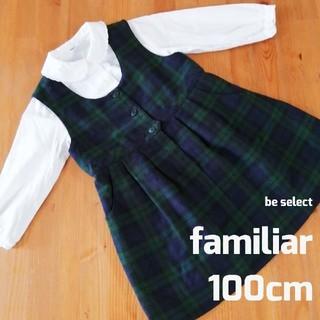 ファミリア(familiar)の[familiar/110]フォーマルコーデセット(ドレス/フォーマル)
