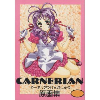 CARNERIAN原画集 VOL.1 カーネリアン 紅玉髄 BENIGYOKUZ(一般)