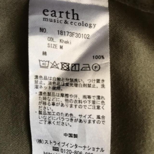 earth music & ecology(アースミュージックアンドエコロジー)の【値下げ】アース ミュージック&エコロジー パンツ レディースのパンツ(カジュアルパンツ)の商品写真