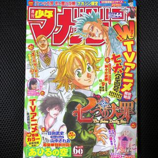 コウダンシャ(講談社)の週刊少年マガジン 44号(漫画雑誌)