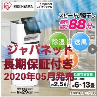 アイリスオーヤマ - サーキュレーター 衣類乾燥除湿機