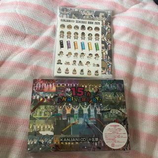 関ジャニ∞ - 十五祭(初回限定盤4枚組DVD2020スケジュール帳つき