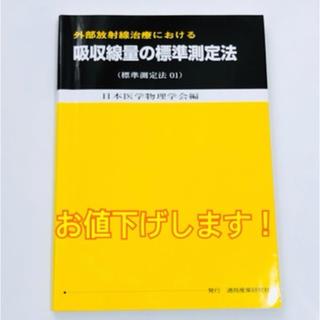 吸収線量の標準測定法01(語学/参考書)