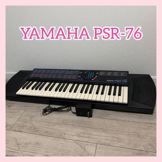 ヤマハ(ヤマハ)の【YAMAHA】ヤマハ PSR-76 電子ピアノ(電子ピアノ)