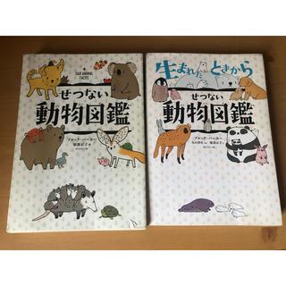 ダイヤモンド社 - せつない動物図鑑 2冊