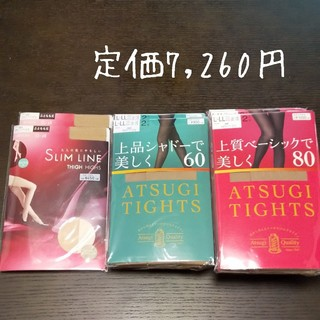アツギ(Atsugi)のATSUGIタイツ+ストッキング🌱(タイツ/ストッキング)